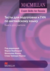 Macmillan Exam Skills for Russia: Сборник тесто...