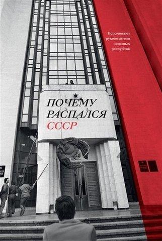 Почему распался СССР. Вспоминают руководители | Дубнов Аркадий