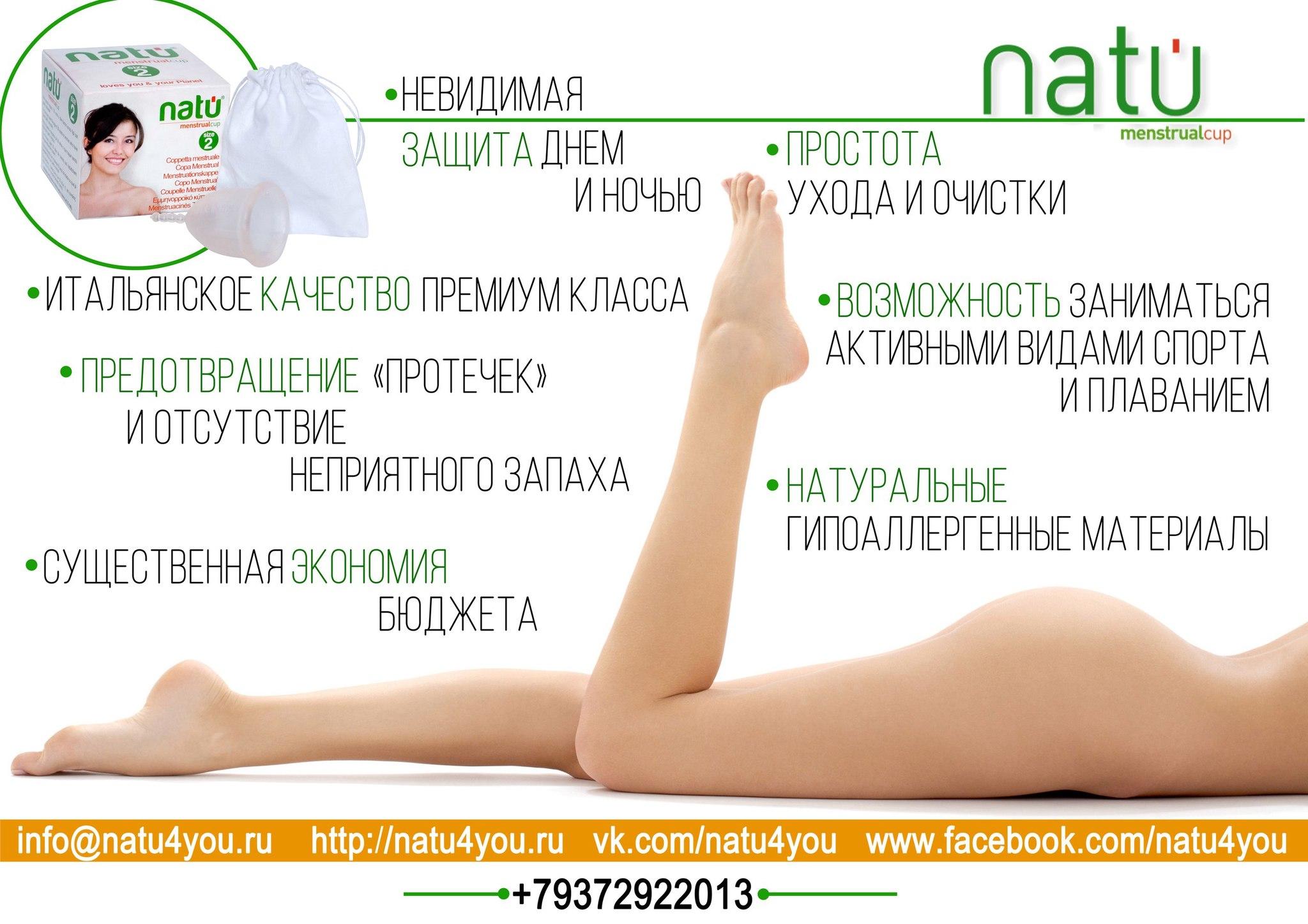 Итальянская менструальная чаша NATU (1 размер)