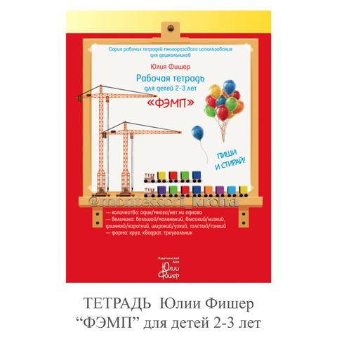 ТЕТРАДЬ Юлии Фишер «ФЭМП» для детей 2-3 лет