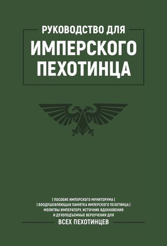 Warhammer. Руководство для Имперского Пехотинца
