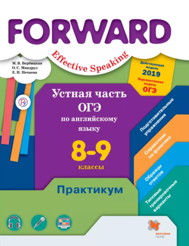 Вербицкая. Effective Speaking. Forward. Устная часть ОГЭ по английскому языку. 8-9 классы. Практикум.