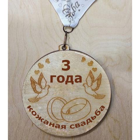 Медаль 3 года (кожаная  свадьба)