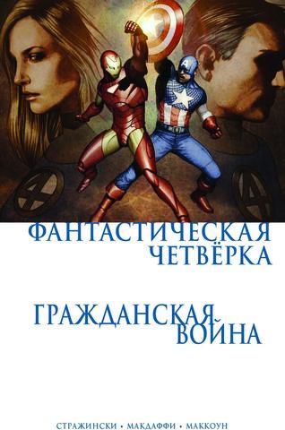 Гражданская война. Фантастическая четверка
