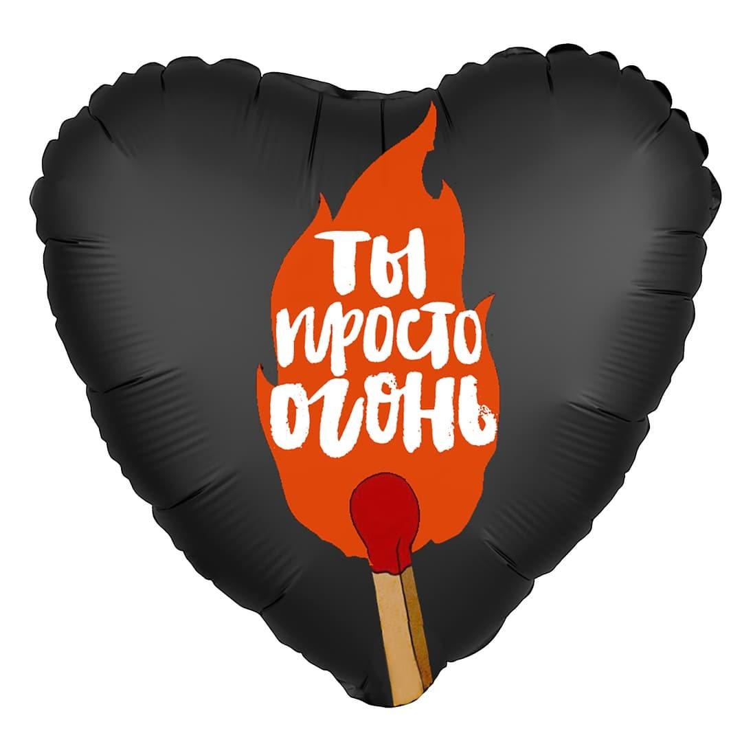 Фольгированный воздушный шар сердце, ты просто огонь, 46 см