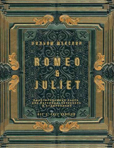 Romeo & Juliet. Act 2, full version. Адаптированная пьеса для перевода, пересказа и аудирования