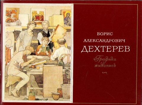 Борис Александрович Дехтерев.  Графика, живопись . Выставка произвелений