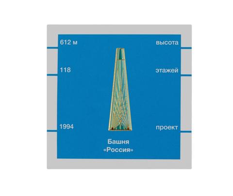 Значок металлический Московские тучерезы: Башня Сити Россия