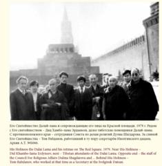Далай-лама в Москве