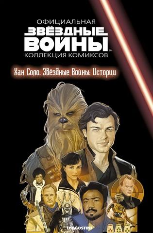 Звёздные войны. Официальная коллекция комиксов. Том 72. Хан Соло. Звёздные Войны: Истории