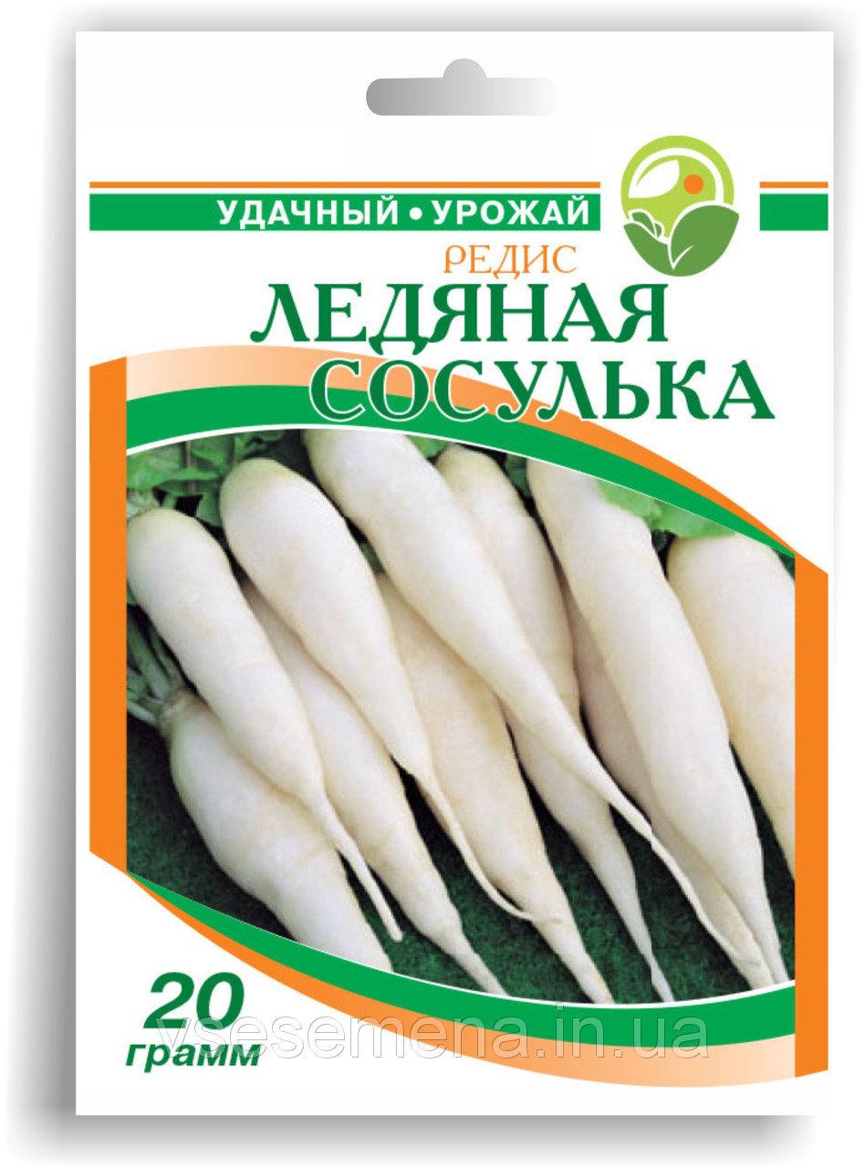 Семена редиса 'Ледяная Сосулька' - 20 г.