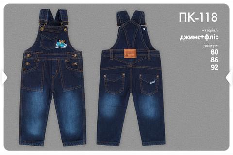 ПК118 Полукомбинезон джинсовый для мальчика подкл. флис