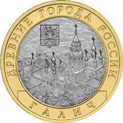 10 рублей Галич 2009 г. ММД UNC