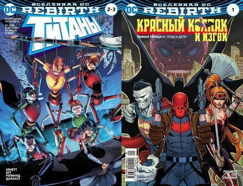 Вселенная DC. Rebirth. Титаны #2-3; Красный Колпак и Изгои #1 (мягк. Обл)