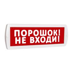 Световое табло оповещатель ТОПАЗ - ПОРОШЕК! НЕ ВХОДИ! (красный фон)