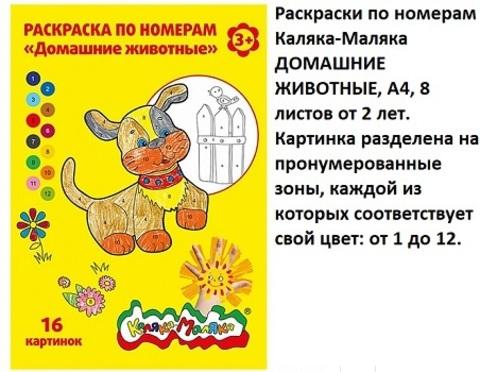 Раскраска по номерам РНКМ16-ДЖ Каляка-Маляка