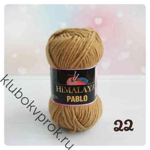 HIMALAYA PABLO 12322, Светлый коричневый