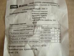 Ремк РТЦ  Д32 (АДС)
