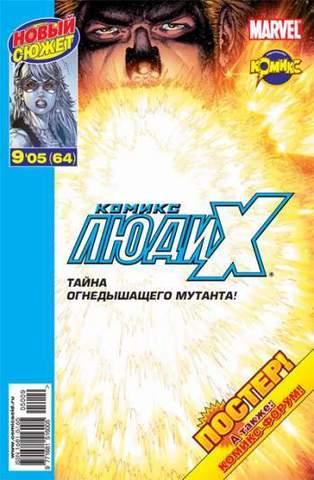 Люди Икс №64