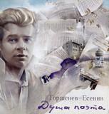 Алексей Горшенёв, Сергей Есенин / Душа Поэта (LP)