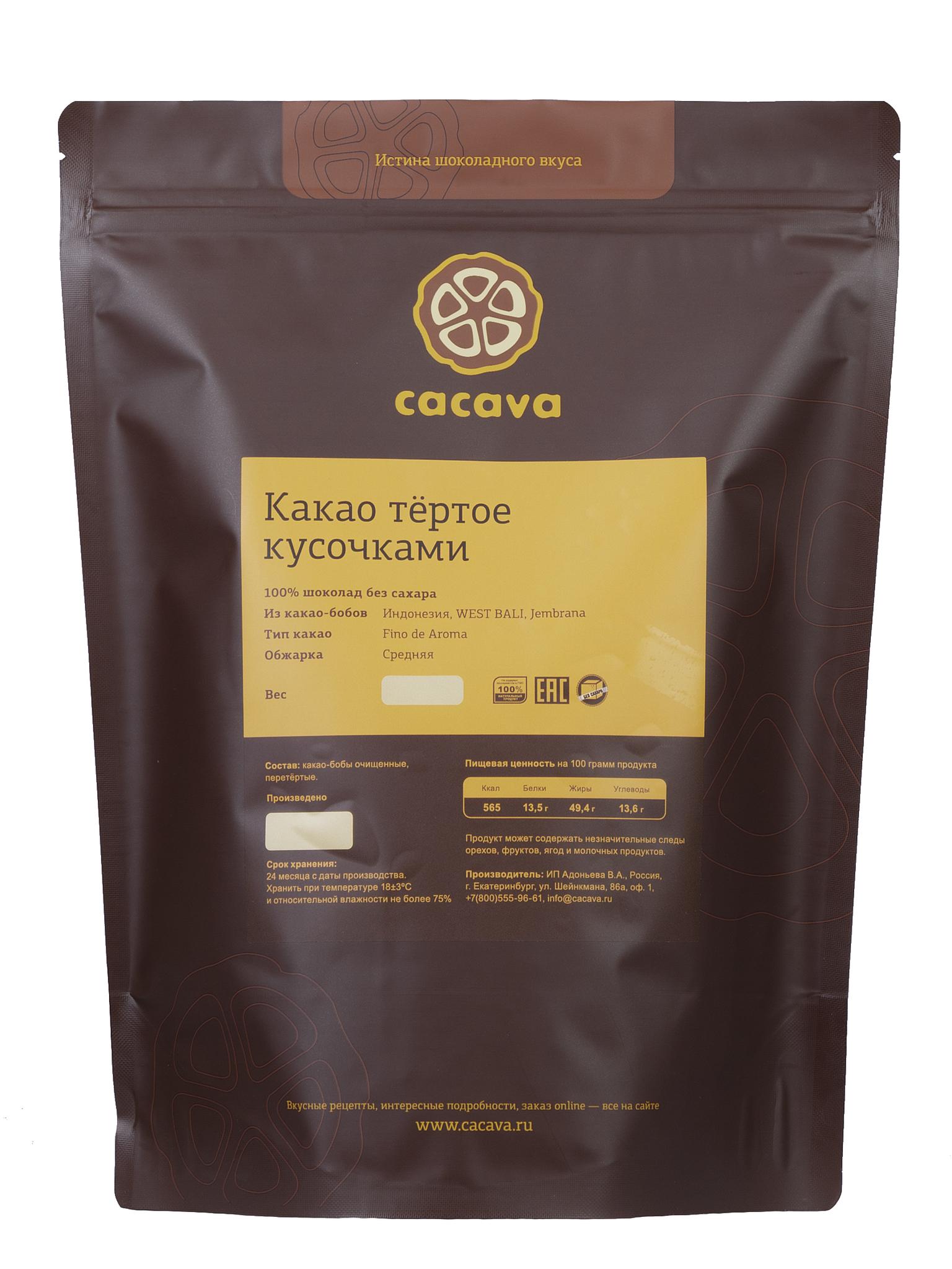 Какао тёртое кусочками (Индонезия, WEST BALI, Jembrana), упаковка 1 кг