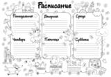 Многоразовый коврик-раскраска Расписание