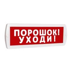 Световое табло оповещатель ТОПАЗ - ПОРОШЕК! УХОДИ! (красный фон)