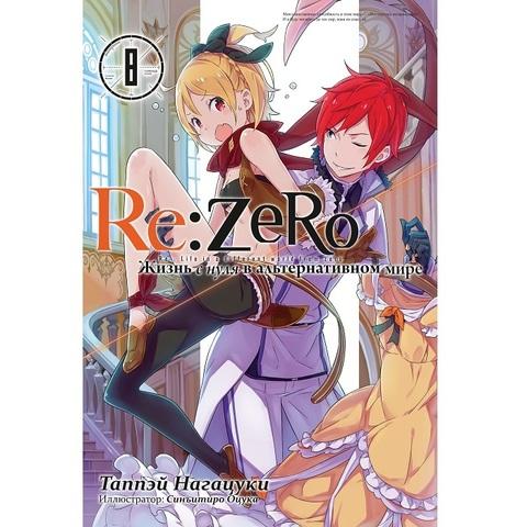 Re:Zero. Жизнь с нуля в альтернативном мире. Том 8. Ранобэ