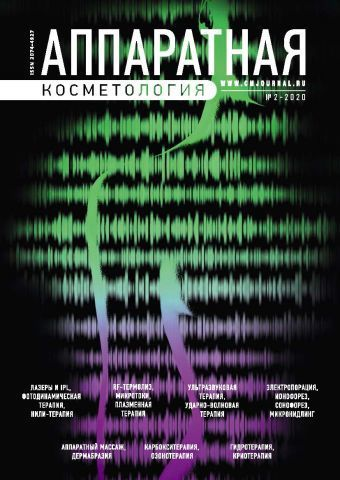 "Книги студентам медикам Журнал ""Аппаратная косметология"", № 2-2020 apparatn_kosm_2_2020.jpg"