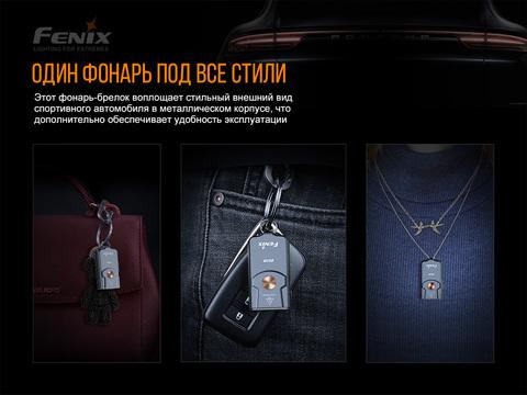Фонарь Fenix E03R