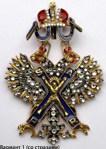 Орден св. апостола Андрея Первозванного со стразами (копия)