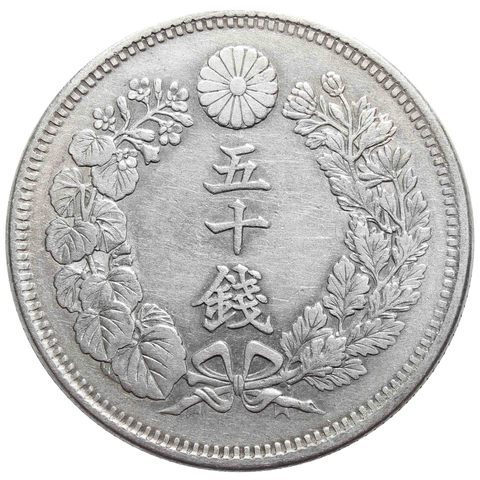 50 сен 1909 год Император Муцухито (Мэйдзи) Япония Серебро XF+