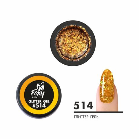 Глиттер гель (Glitter gel) #514, 5ml