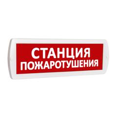 Световое табло оповещатель ТОПАЗ - СТАНЦИЯ пожаротушения (красный фон)