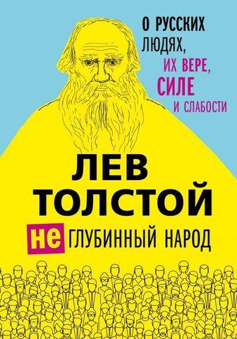 Лев Толстой. (Не)глубинный народ. О русских людях, их вере, силе и слабости