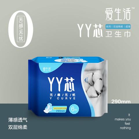Гигиенические прокладки (ночные) YY 6 шт
