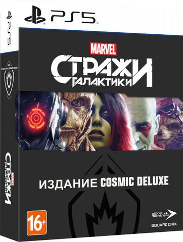 Стражи Галактики Marvel. Издание Cosmic Deluxe (PS5, русская версия)