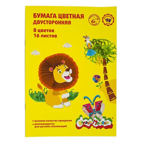 Бумага цветная 2-сторонняя газетная Каляка-Маляка А4, 8цветов 16 листов, 50 г/м2 на скрепке/БЦДСКМ16