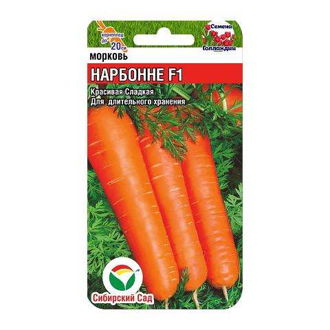Нарбонне F1 0,3гр морковь (Сиб Сад)