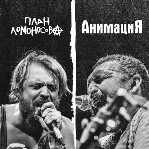 АнимациЯ & План Ломоносова – Красиво (Digital)