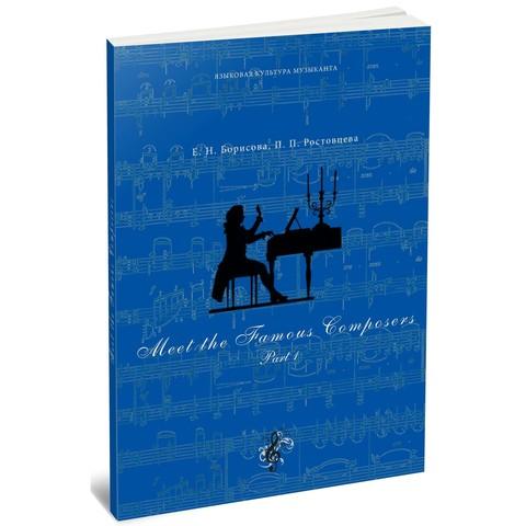 Meet The Famous Composers. Part 1. Электронный вариант