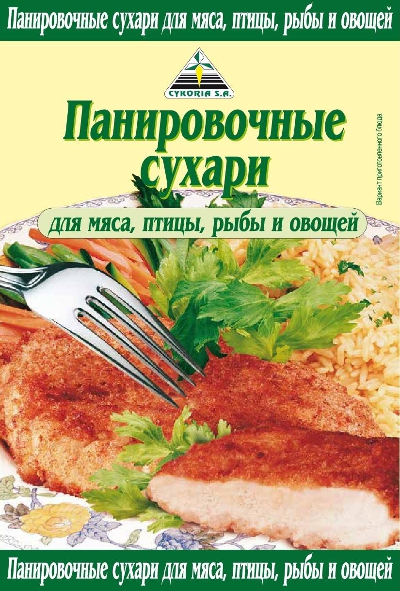 Панировочные сухари для мяса, птицы, рыбы и овощей, 10п х 200г