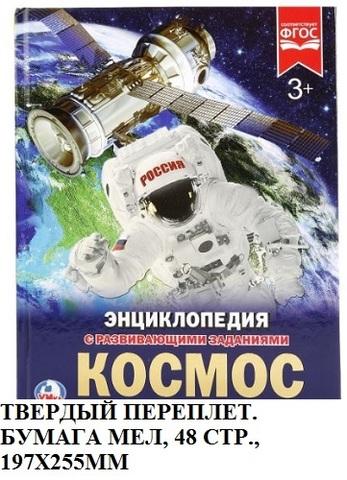 Книга Энциклопедия Космос 02275-6 /Умка/