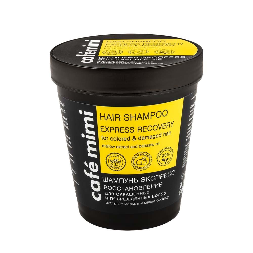 Шампунь для волос Экспресс восстановление для окрашенных поврежденных волос