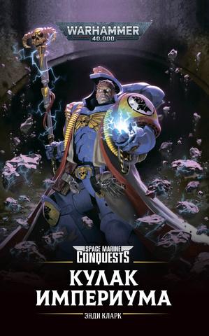 Warhammer 40000. Кулак Империума