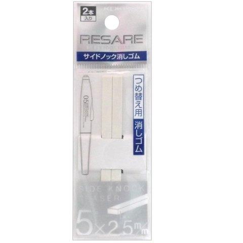 Сменный ластик для Kokuyo Resare Side Knock Eraser (2 шт.)