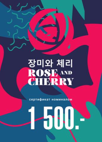 Подарочный сертификат ROSE & CHERRY 1500 ₽