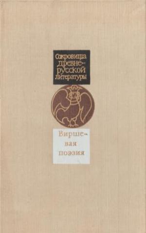 Виршевая поэзия (первая половина XVII века)