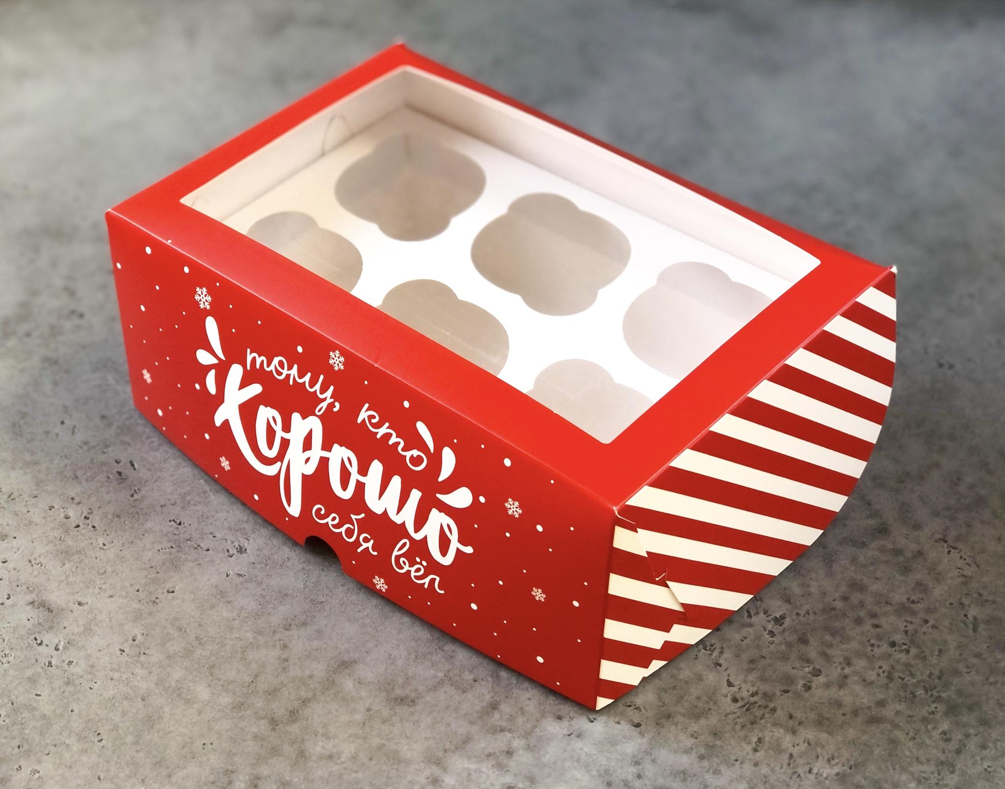 Коробка новогодняя на 6 капкейков «Тому, кто хорошо себя вёл»,  17х25х10 см