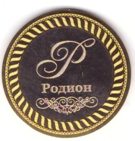 Родион. Гравированная монета 10 рублей
